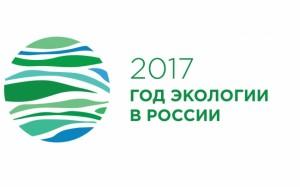 Год-Экологии-в-России-2017